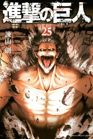 [25巻] 進撃の巨人 attack on titan