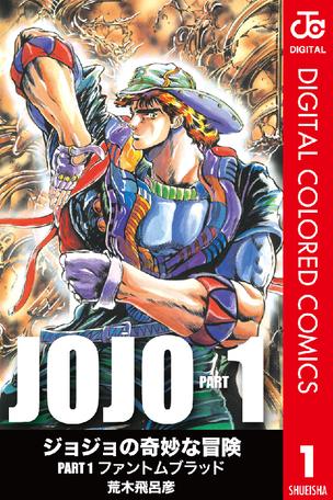 [1巻] ジョジョの奇妙な冒険 第1部 カラー版