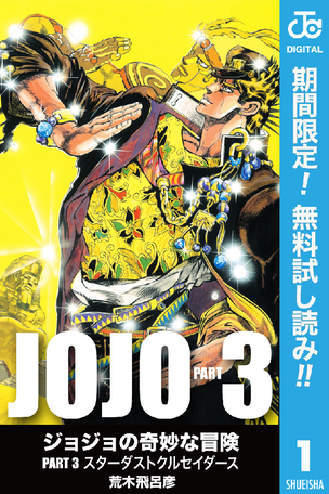 [【期間限定無料】1巻] ジョジョの奇妙な冒険 第3部 モノクロ版