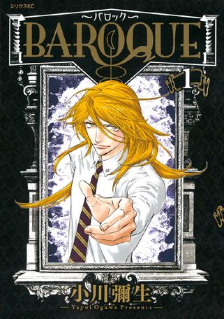 [1巻] BAROQUE~バロック~