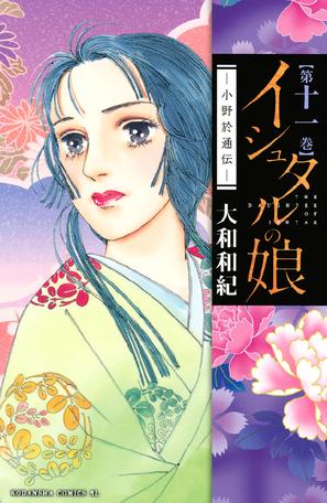 11巻] イシュタルの娘~小野於通...
