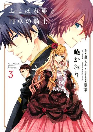 [3巻] おこぼれ姫と円卓の騎士