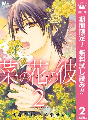 [【期間限定無料】2巻] 菜の花の彼―ナノカノカレ―