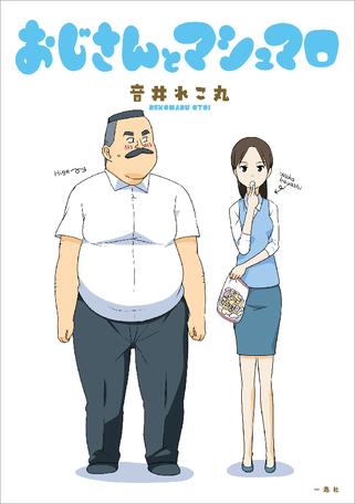 [1巻] おじさんとマシュマロ
