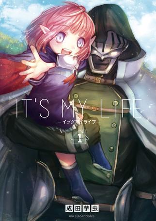 [1巻] IT'S MY LIFE