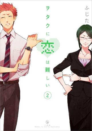 [2巻] ヲタクに恋は難しい