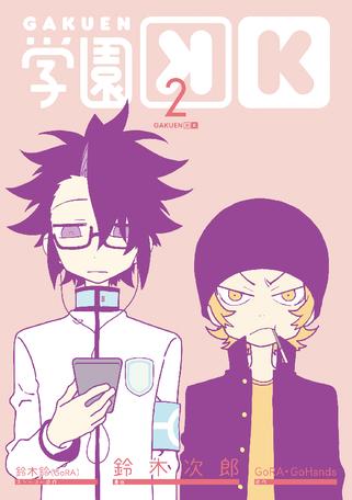 [2巻] 学園K