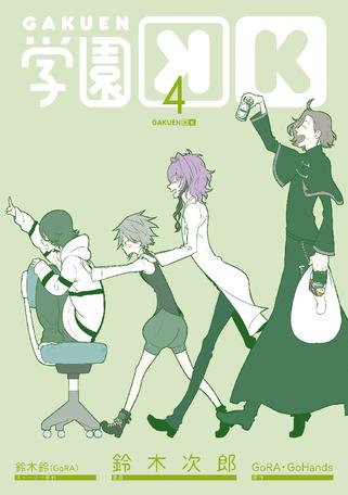 [4巻] 学園K