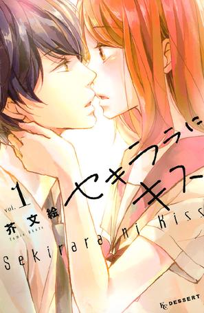 [1巻] セキララにキス