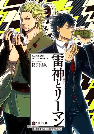 [1巻【電子限定かきおろし付】] 雷神とリーマン