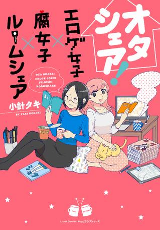 [1巻] オタシェア!~エロゲ女子×腐女子×ルームシェア~