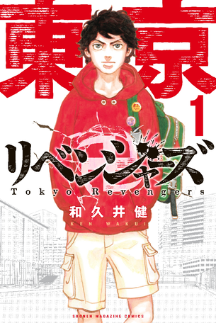 [1巻] 東京卍リベンジャーズ