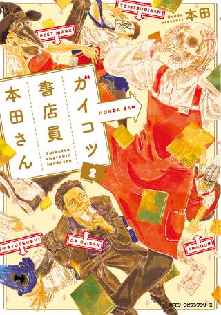 [2巻] ガイコツ書店員 本田さん