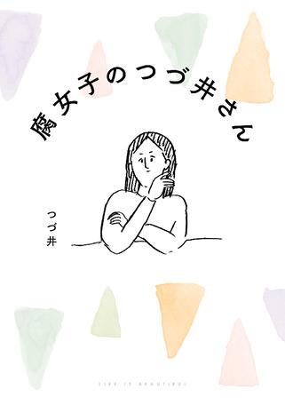 [1巻] 腐女子のつづ井さん
