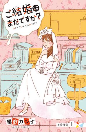 [1巻] ご結婚はまだですか? 分冊版