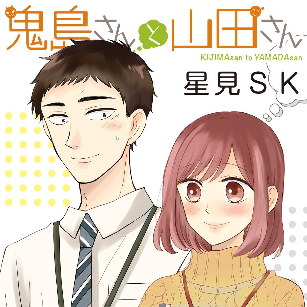 鬼島さんと山田さん