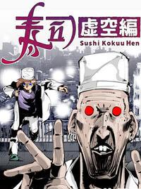 Sushi Kokuu Hen(繁體中文)