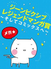 ジーンピクシブレジェンドマンガ賞 受賞作特別掲載