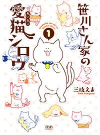 笹川さん家の愛猫シロウ