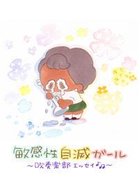 敏感性自滅ガール~吹奏楽部エッセイ~