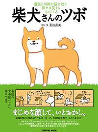 柴犬さんのツボ