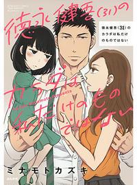 【禁断Lovers試し読み】ミナモトカズキ