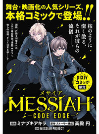 MESSIAH -CODE EDGE-