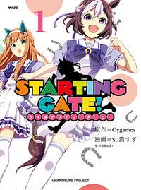 STARTING GATE! -ウマ娘プリティーダービー-