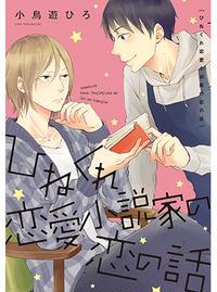 ひねくれ恋愛小説家の恋の話