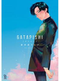GATAPISHI