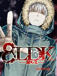 8LDK−屍者ノ王− - pixivコミック...