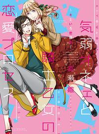 気弱オネェと騎士乙女の恋愛プロセス~キミいろ恋模様~