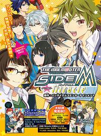 アイドルマスターSideM アンソロジー Miracle