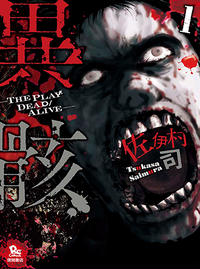 異骸-THE PLAY DEAD/ALIVE-