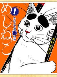 めしねこ―大江戸食楽猫物語―
