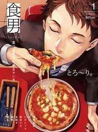 食男-食べる男子を見るマンガ-
