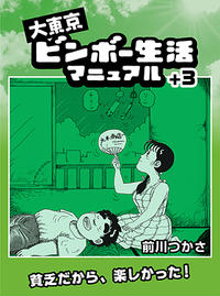 大東京ビンボー生活マニュアル+3