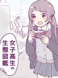女子高生の生態図鑑