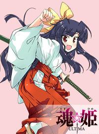 魂☆姫 ULTIMA