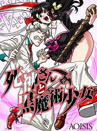 死神さんと黒魔術少女