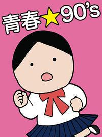 青春☆90's