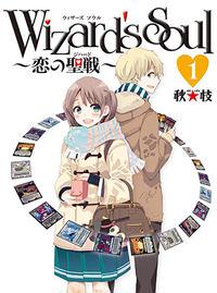 Wizard's Soul ~恋の聖戦~