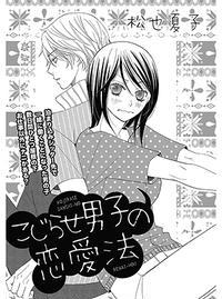松也夏子試し読み