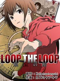 LOOP THE LOOP ~飽食の館~