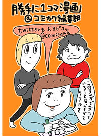 勝手に1コマ漫画@コミカワ編集部