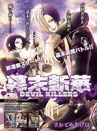 幕末斬華(ばくまつざんげ)DEVIL KILLERS