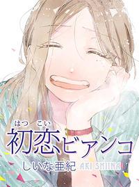 初恋ビアンコ