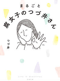 腐女子のつづ井さん