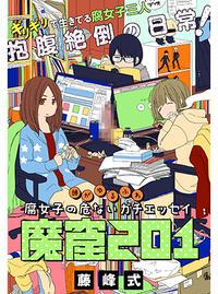 腐女子ぐらし~全力ド修羅場ルームシェア!魔窟201~