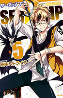 SERVAMP-サーヴァンプ 5 (MFコミックス ジーンシリーズ)